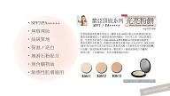蕾亞彩妝新品粉餅