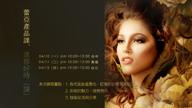 蕾亞彩妝產品課
