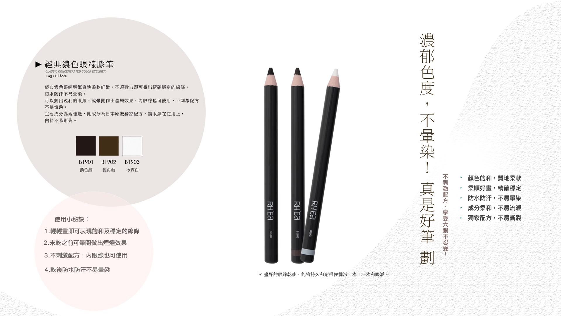 蕾亞專業彩妝經典濃色眼線膠筆