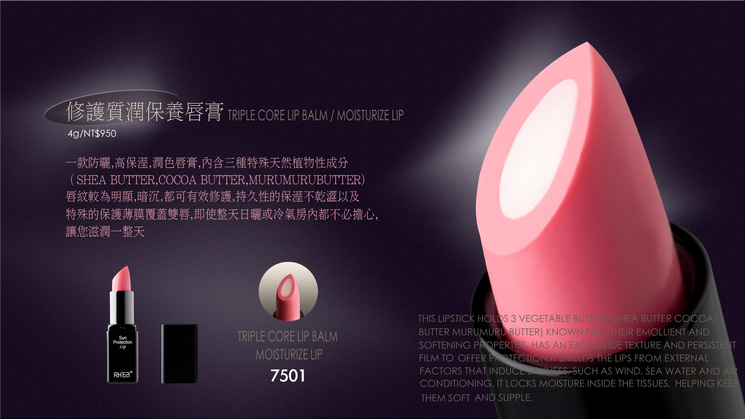 蕾亞專業彩妝修護質潤保養唇膏