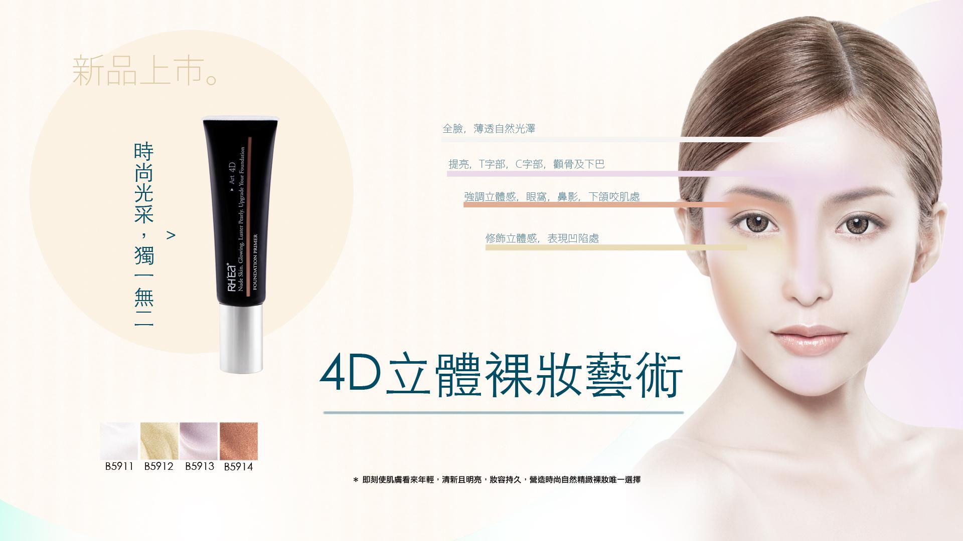 蕾亞彩妝4D立體裸妝