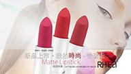 嫣誘唇膏-新品上市